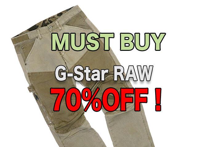 """【G-Star RAW】メンズ30インチ(M~L)サイズ◇激安""""MUST BUY"""" 期間限定"""" サンドベージュ ワークパンツがなんと70%OFF9,240円"""