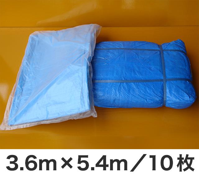 ブルーシート #1350/3.6m×5.4m/10枚