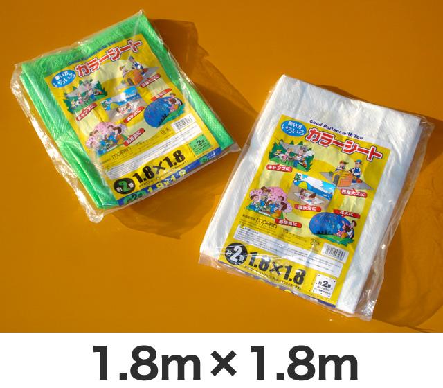 カラーシート/1.8m×1.8m