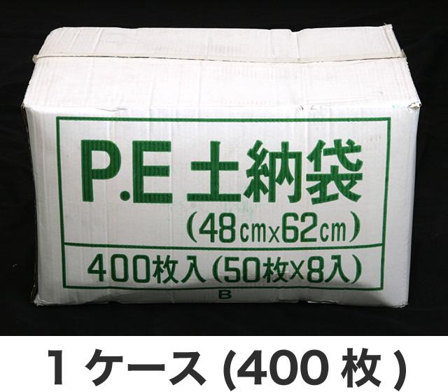 PE土のう袋/1ケース(400枚)