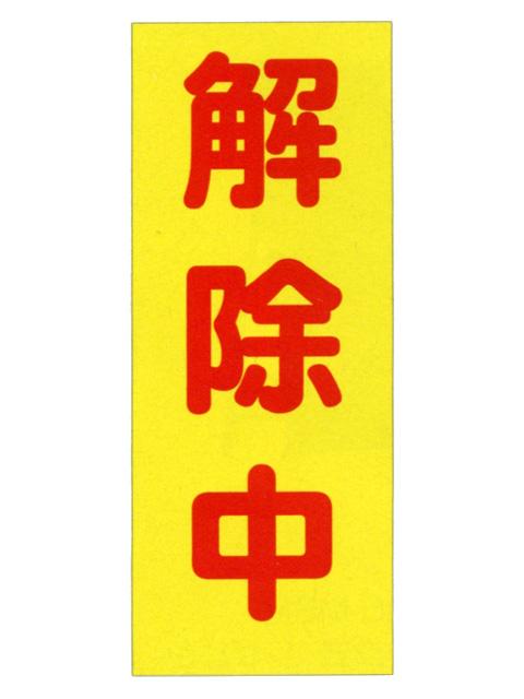 路上工事看板用「解除中」マグネットシート(200 × 500mm)