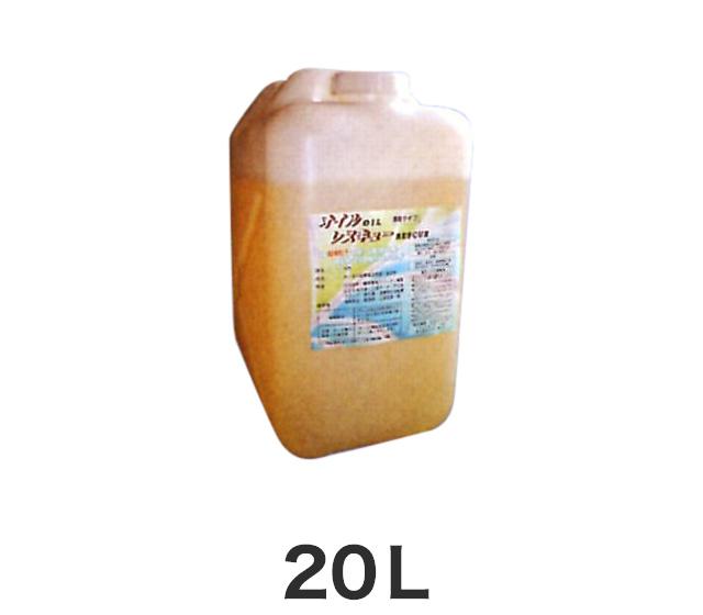 油膜除去・油脂洗浄剤「オイルレスキュー」20L