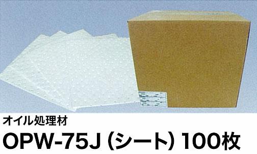 オイル処理材/OPW-75J/100枚