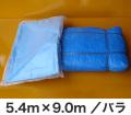 ブルーシート #1350/5.4m×9.0m/バラ