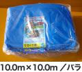 ブルーシート #3000/10.0m×10.0m/バラ