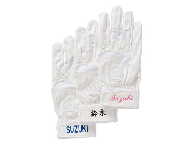 手袋刺繍名入れ代(片手)