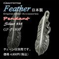 シルバーアクセサリー ~メンズアクセサリー ~フェザー ペンダント ~ gemma (ジェンマ) GF-P1800