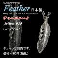 シルバーアクセサリー メンズ~シルバーアクセサリー ~フェザーペンダント ~ gemma (ジェンマ) GF-P1901~最新モデル