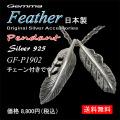 シルバーアクセサリー メンズ~シルバーアクセサリー ~フェザーペンダント ~ gemma (ジェンマ) GF-P1902~最新モデル