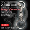 シルバーアクセサリー ~メンズ ~スカルキーチェーン ~ ジェンマ gemma ~ GS-K1202