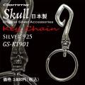 シルバーアクセサリー ~キーチェーン ~メンズ~ ~スカルキーチェーン~ジェンマ gemma GS-K1901