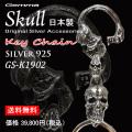 シルバーアクセサリー ~キーチェーン ~メンズ~ ~スカルキーチェーン~ジェンマ gemma GS-K1902