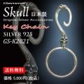 シルバーアクセサリー ~スカルキーチェーン~メンズ~キーチェーン~シルバーアクセサリージェンマ gemma GS-K2001