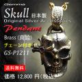 シルバーアクセサリー ~送料無料 ~ gemma (ジェンマ) ~ メンズ~スカルゴシッククロス・ペンダント~ GS-P1211(Brass)