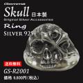 シルバーアクセサリー  シルバ-リング スカル 指輪 アクセサリー メンズ リング  Gemma (ジェンマ)  GS-R2001