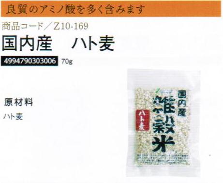 【まとめ買い72個セット】国内産ハト麦70g