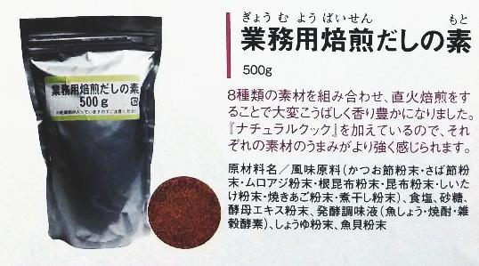 【まとめ買い1ケース20個入り】業務用焙煎だしの素(風味調味)500g