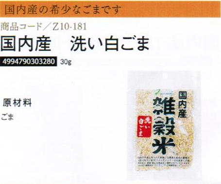 【まとめ買い32個セット】国内産洗い白ごま30g