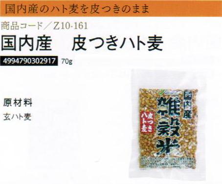 【まとめ買い72個セット】国内産皮つきハト麦70g