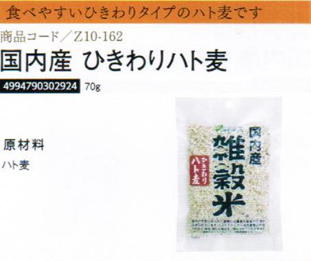 【まとめ買い72個セット】国内産ひきわりハト麦70g