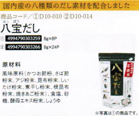 【まとめ買い24個セット】八宝だし8g×24p