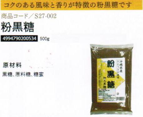 【まとめ買い35個セット】粉黒糖500g