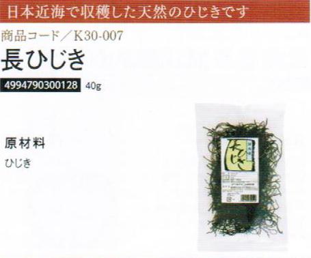 【まとめ買い50個セット】長ひじき40g