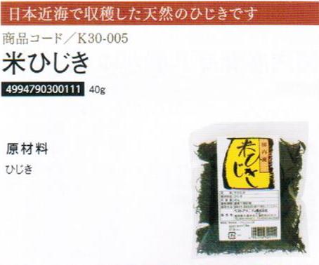 【まとめ買い50個セット】米ひじき40g