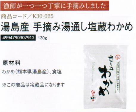 【まとめ買い60個セット】湯島産手摘み湯通し塩蔵さしみわかめ130g