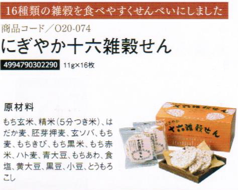 【まとめ買い16個セット】にぎやか十六雑穀せん11g×16枚