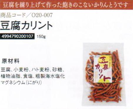 【まとめ買い60個セット】豆腐カリント150g