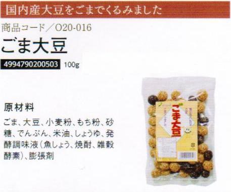 【まとめ買い60個セット】ごま大豆100g