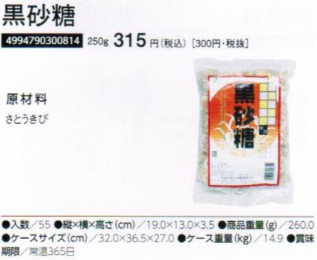 【まとめ買い55個セット】黒砂糖250g