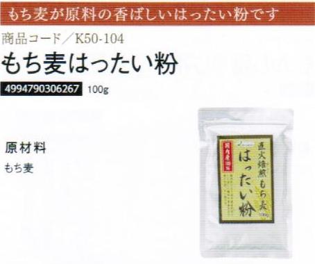 【まとめ買い60個セット】もち麦はったい粉100g
