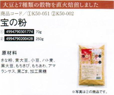 【まとめ買い70個セット】宝の粉70g