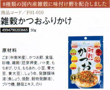 【まとめ買い72個セット】雑穀かつおふりかけ30g