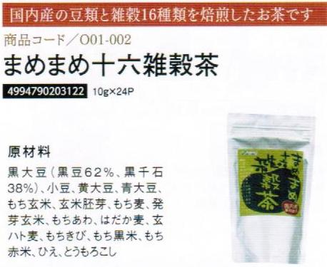 【まとめ買い24個セット】まめまめ十六雑穀茶10g×24p