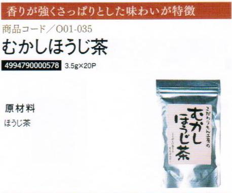 【まとめ買い40個セット】むかしほうじ茶3.5g×20p