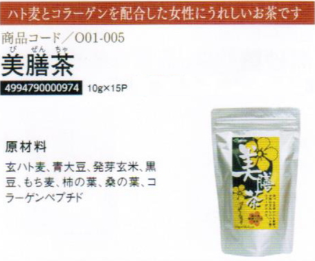 【まとめ買い24個セット】美膳茶10g×15p