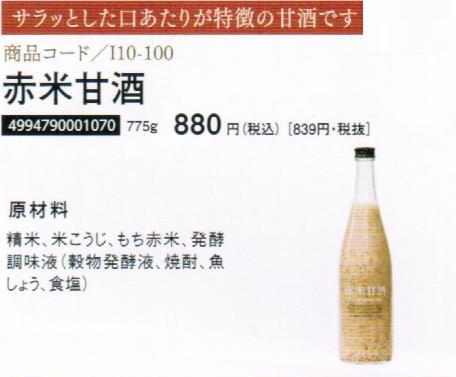 【まとめ買い18個セット】赤米甘酒775g