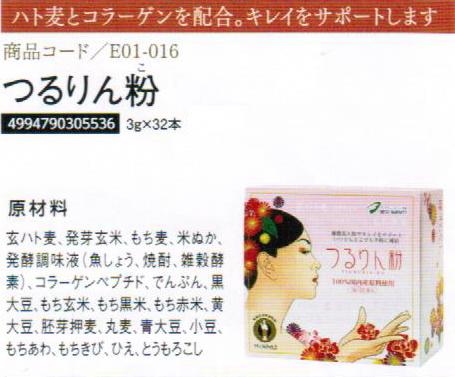 【まとめ買い24個セット】つるりん粉3g×32本