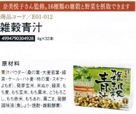 【まとめ買い18個セット】雑穀青汁4g×32本
