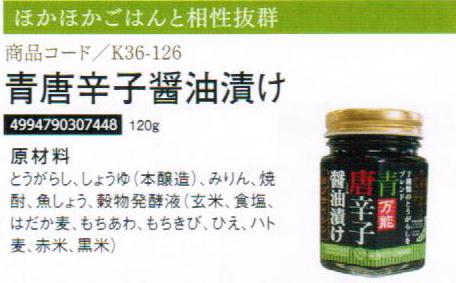 【まとめ買い36個セット】青唐辛子醤油漬け120g
