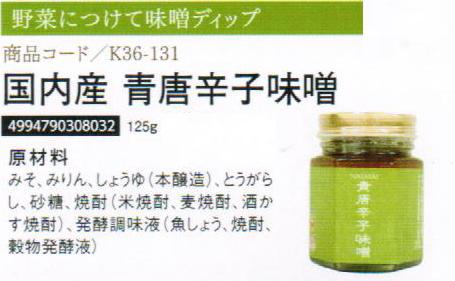 【まとめ買い36個セット】青唐辛子味噌125g
