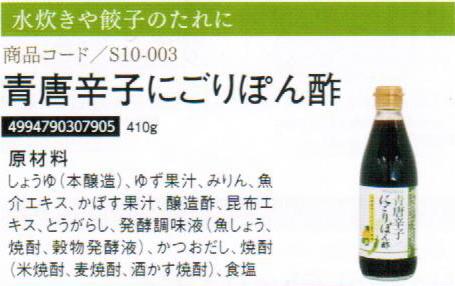 【まとめ買い36個セット】青唐辛子にごりぽん酢415g
