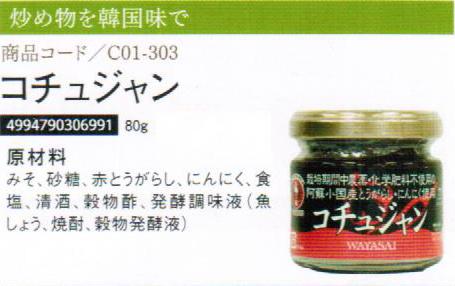 【まとめ買い48個セット】コチュジャン80g