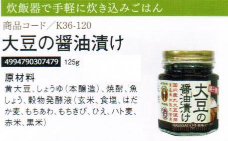 【まとめ買い60個セット】大豆の醤油漬け125g