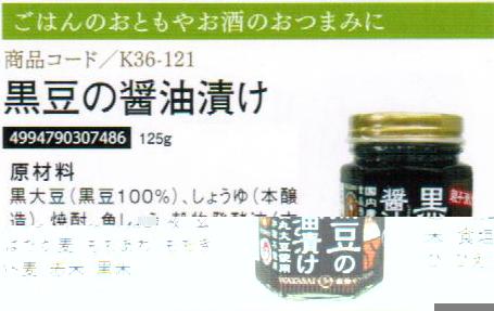 【まとめ買い60個セット】黒豆の醤油漬け125g