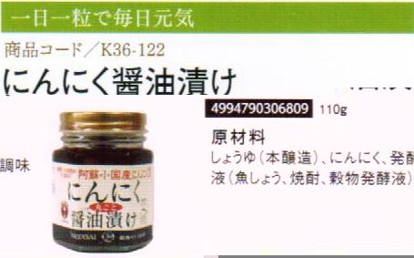【まとめ買い24個セット】にんにく醤油漬け110g
