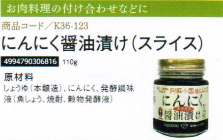 【まとめ買い36個セット】にんにく醤油漬け(スライス)110g